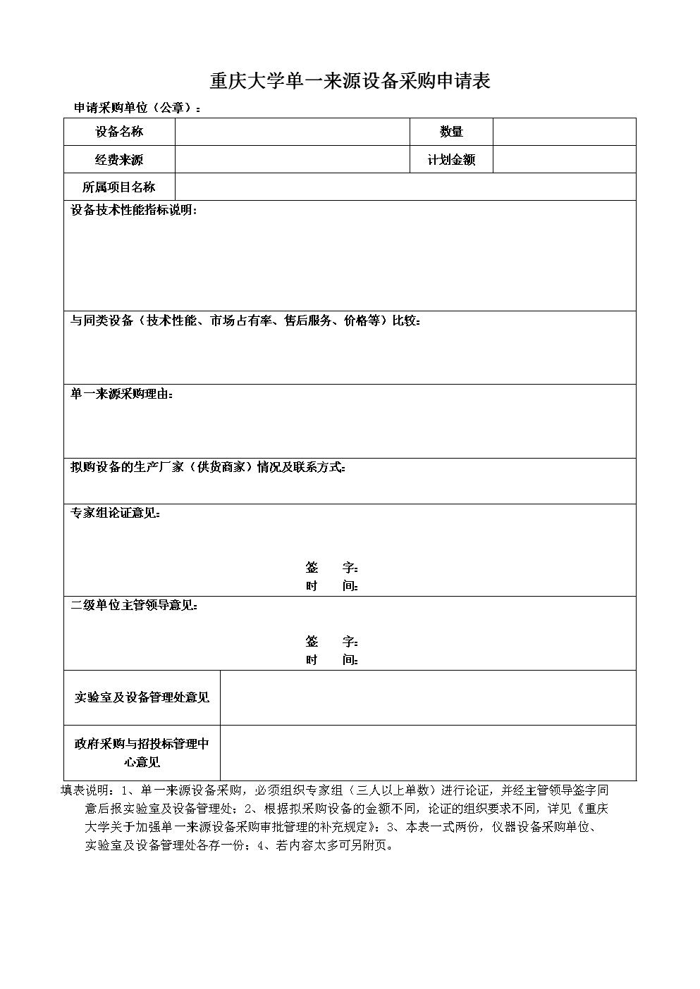 单一来源设备采购申请表 - cqueducn.doc