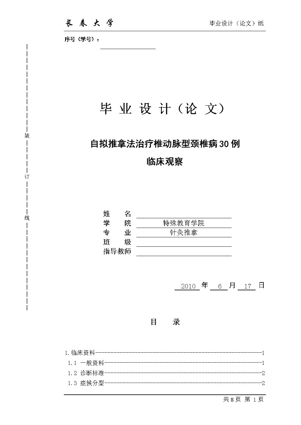 毕业论文-自拟推拿法治疗椎动脉型颈椎病30例临床观察.doc
