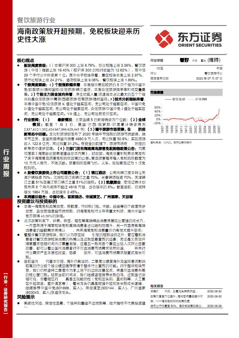 餐饮旅游行业市场前景及投资研究报告:海南政策放开,免税板块.pdf