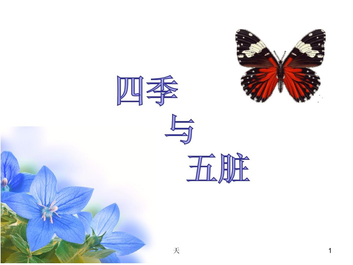 四季与五脏PPT参考幻灯片.ppt