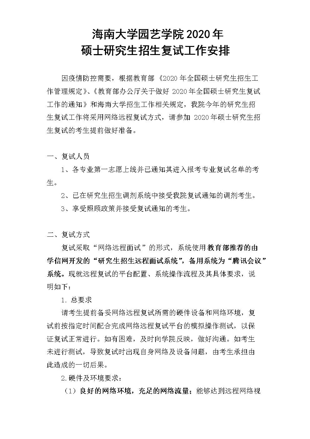 海南大学园艺学院2020年.doc