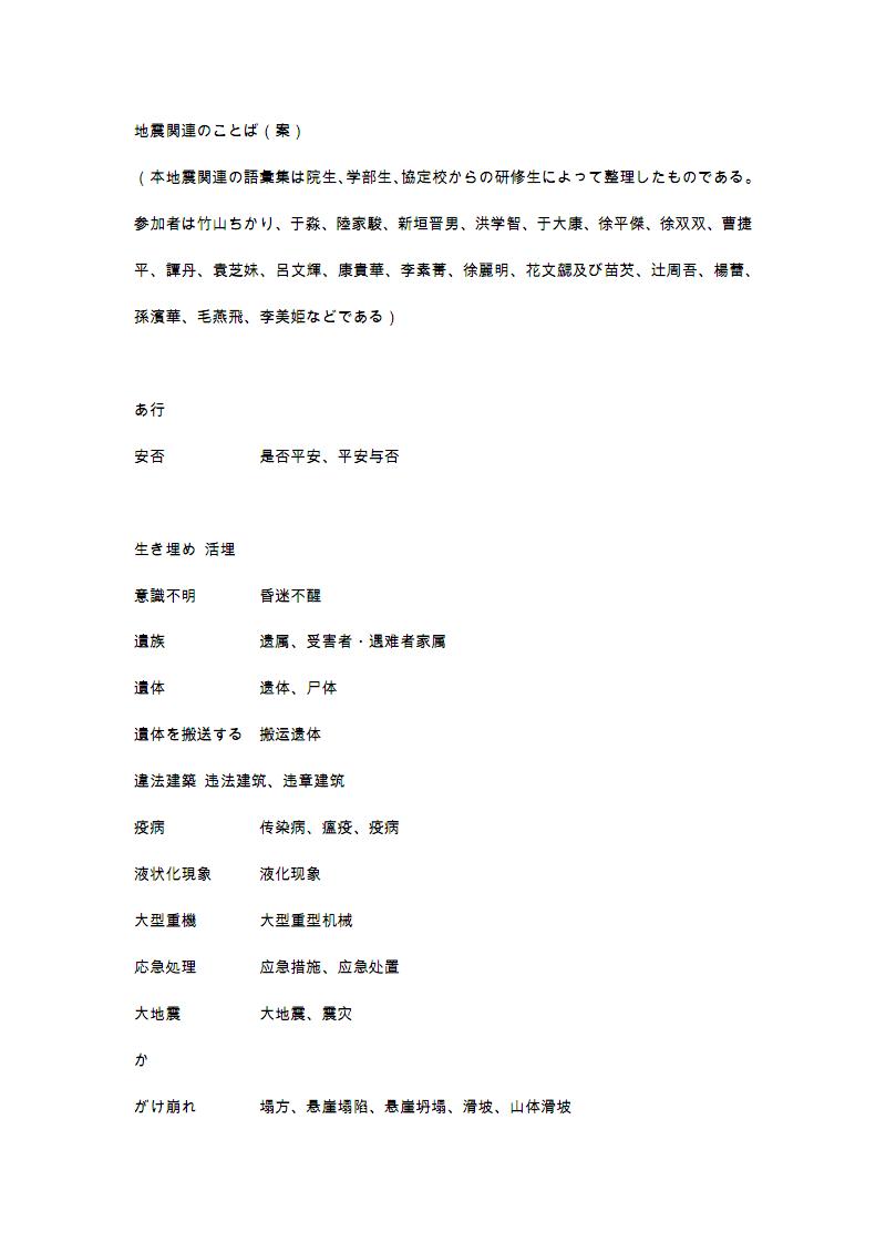 地震関連のことば(京都外大).pdf