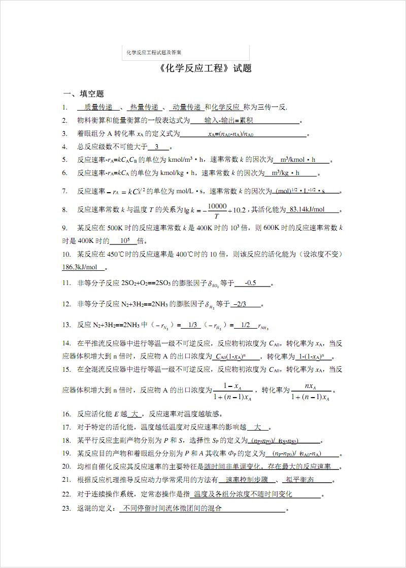 (完整版)《化学反应工程》试题及答案.pdf