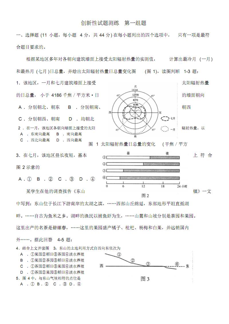创新性试题测练第一组题.pdf