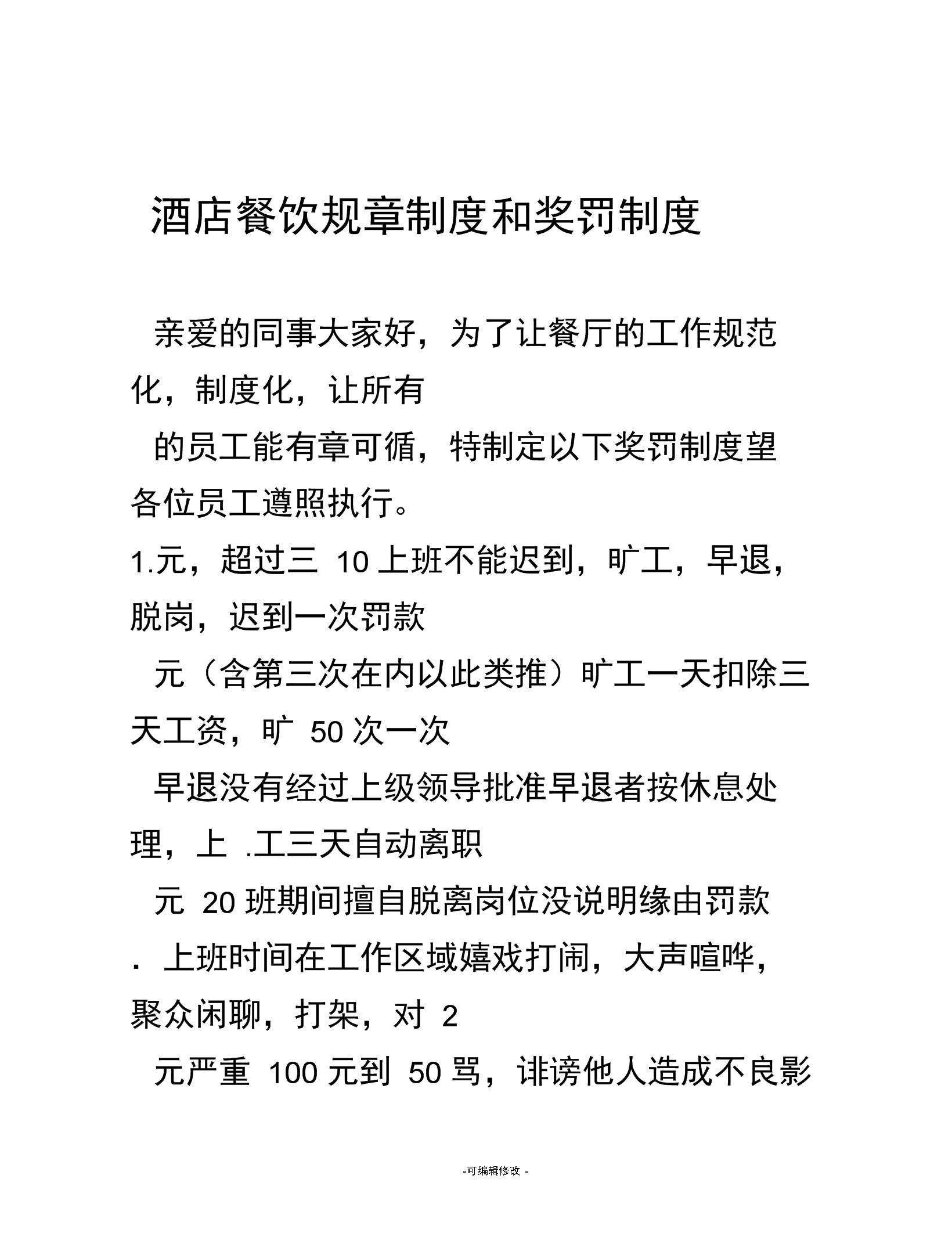 酒店餐饮规制度和奖罚制度.docx