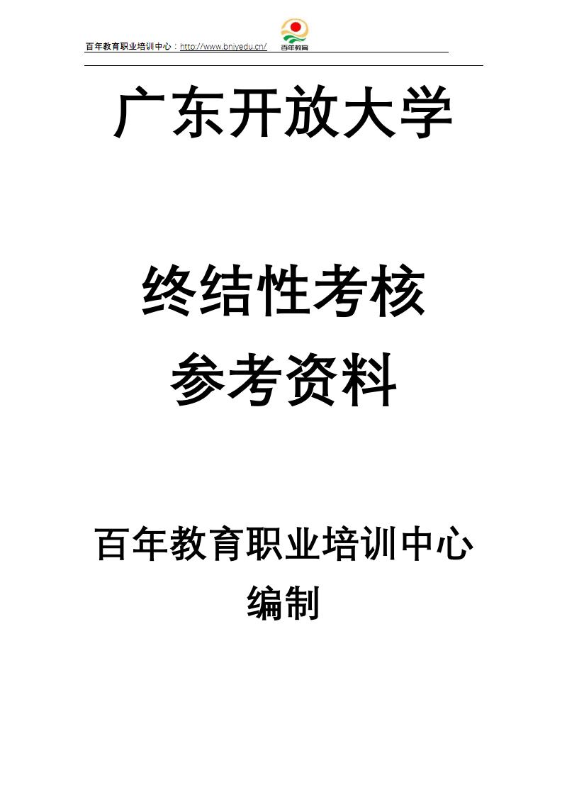 20春广东开放大学大学英语(B)形成性考核真题试题参考答案资料.pdf