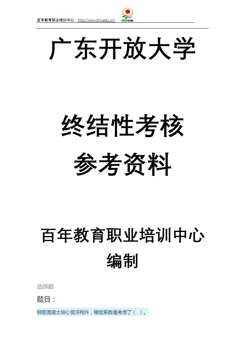 20春广东开放大学混凝土结构形成性考核真题试题参考答案资料.pdf