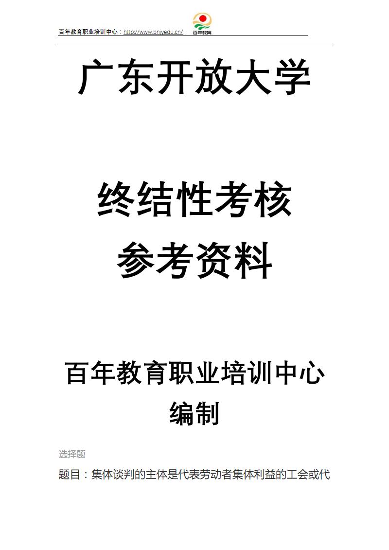 20春广东开放大学集体谈判与集体合同形成性考核真题试题参考答案资料.pdf