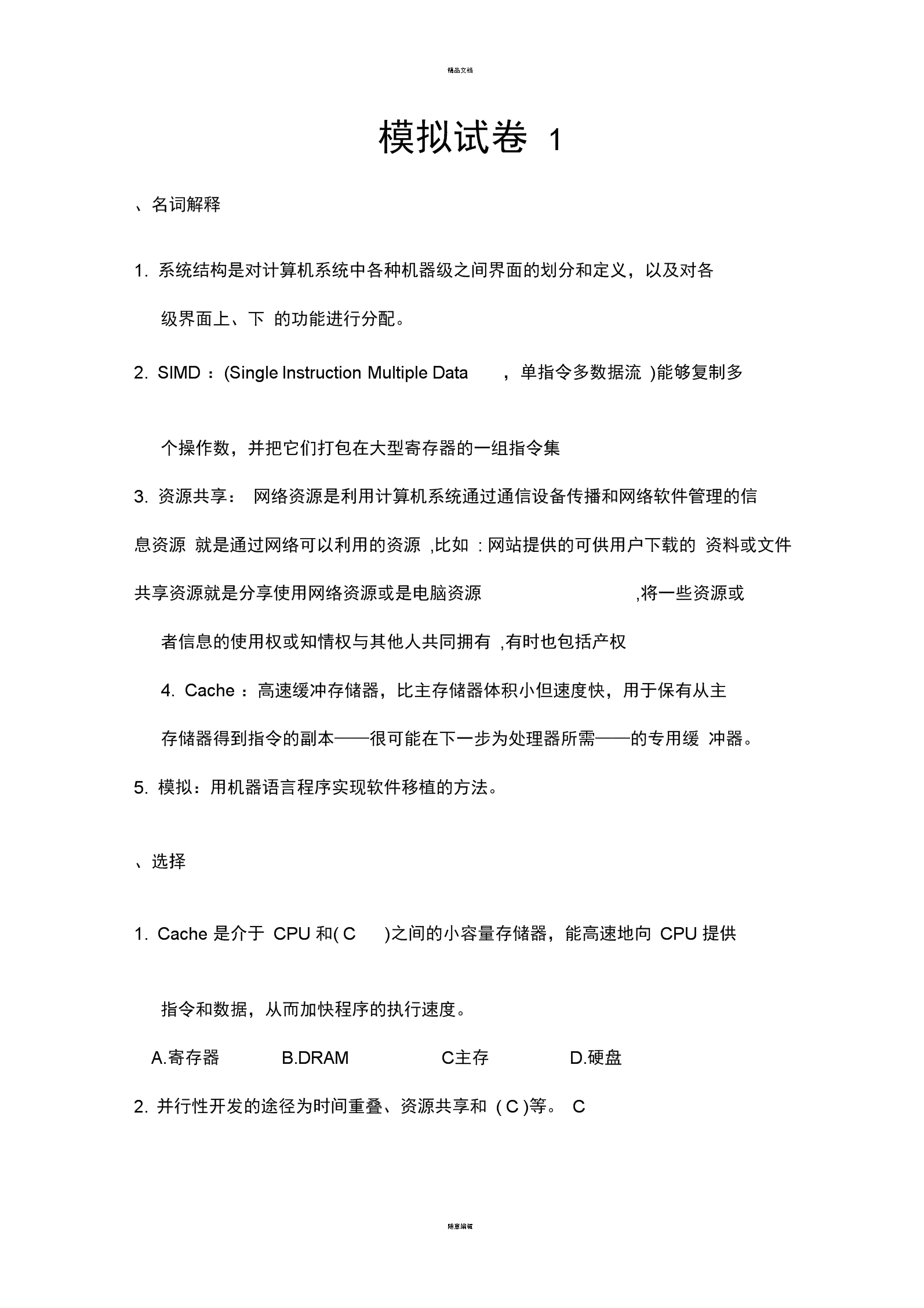 山大网络教育计算机系统结构模拟试卷1(1).docx