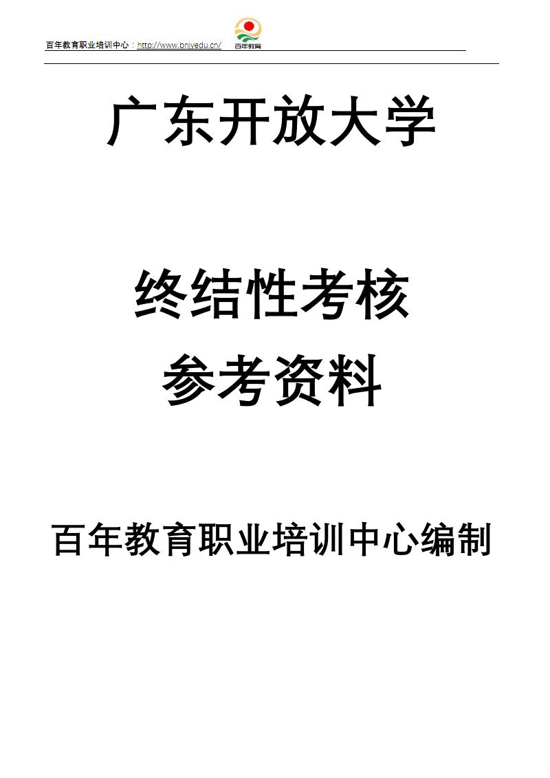 20秋广东开放大学标准的研制与编制成性考核真题试题参考答案资料 (2).pdf