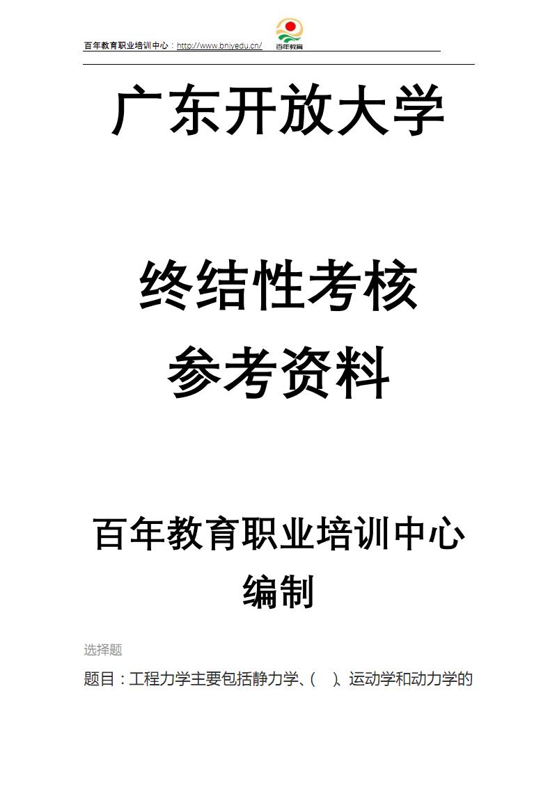 20春广东开放大学土木工程力学形成性考核真题试题参考答案资料.pdf