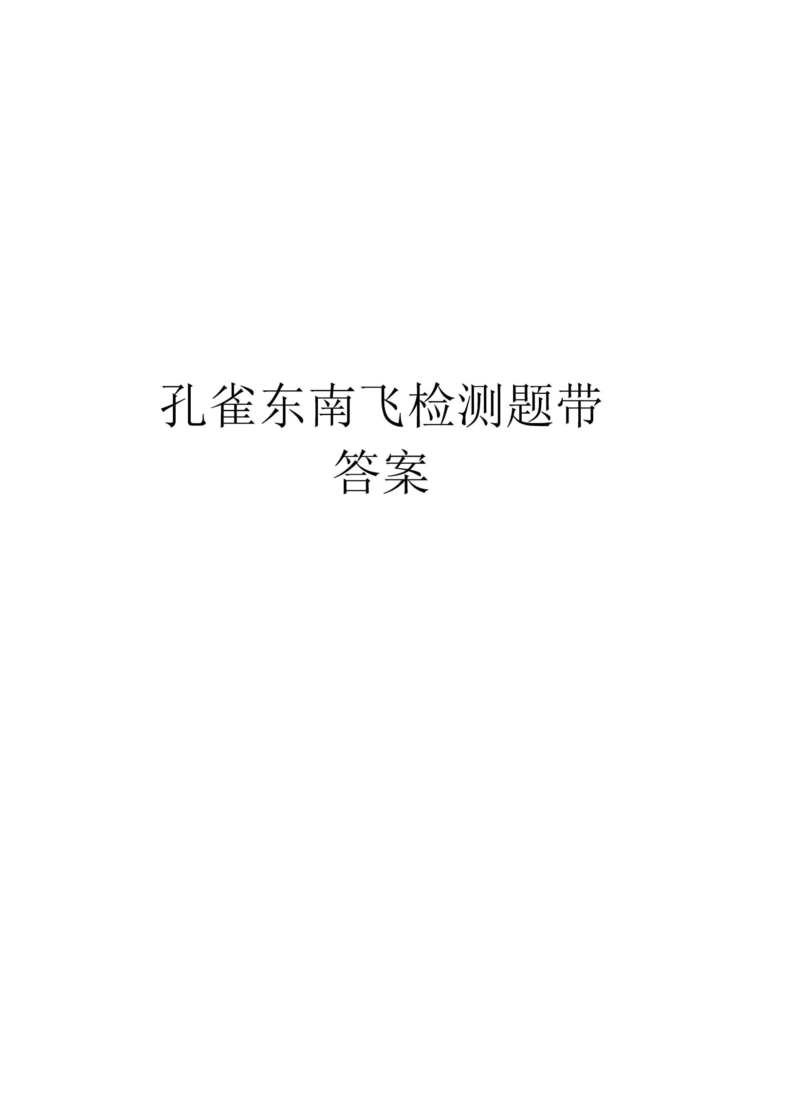 孔雀东南飞检测题带答案教学文稿.docx