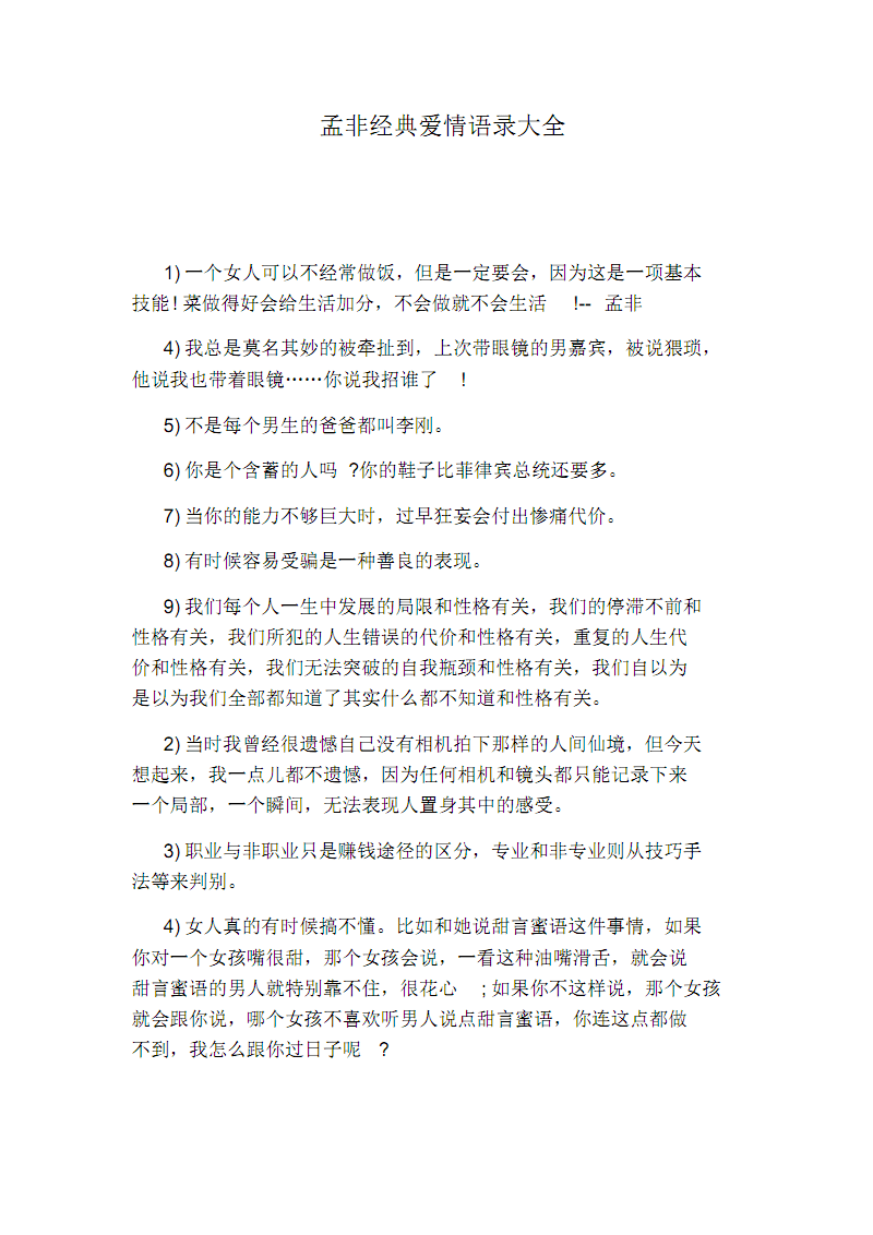 孟非经典爱情语录大全.pdf