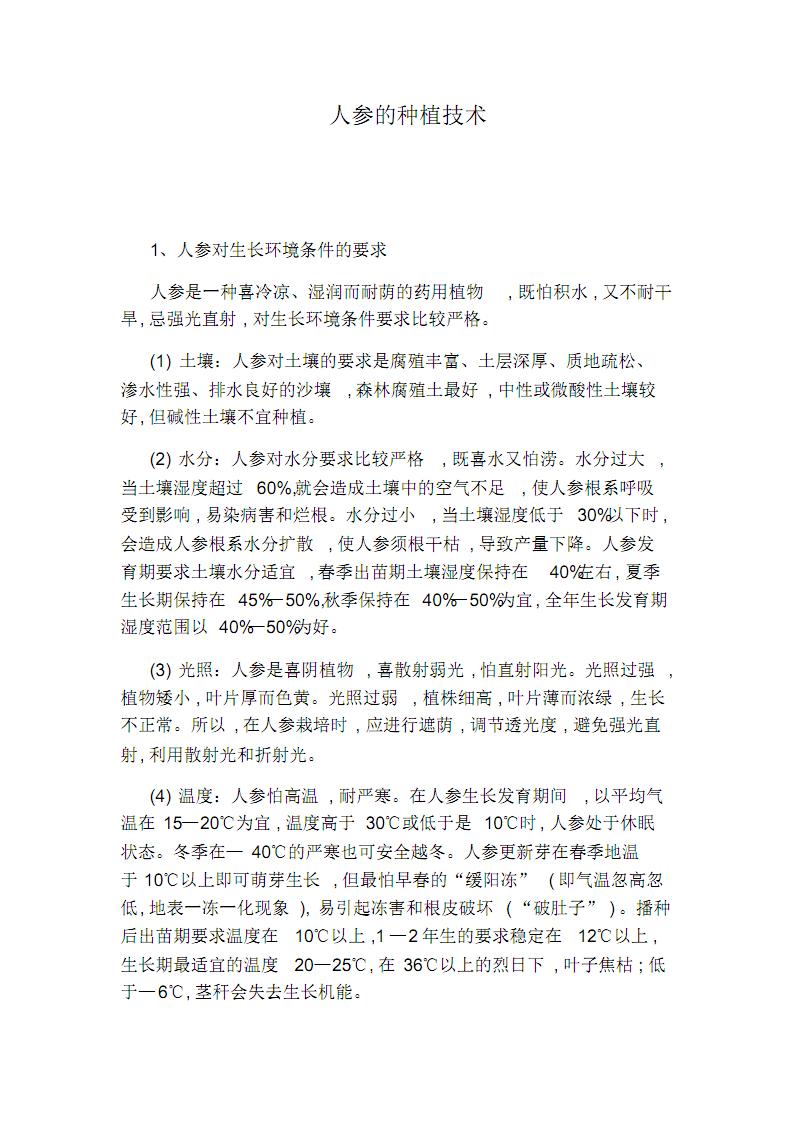 人参的种植技术.pdf