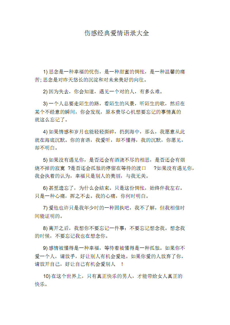 伤感经典爱情语录大全.pdf
