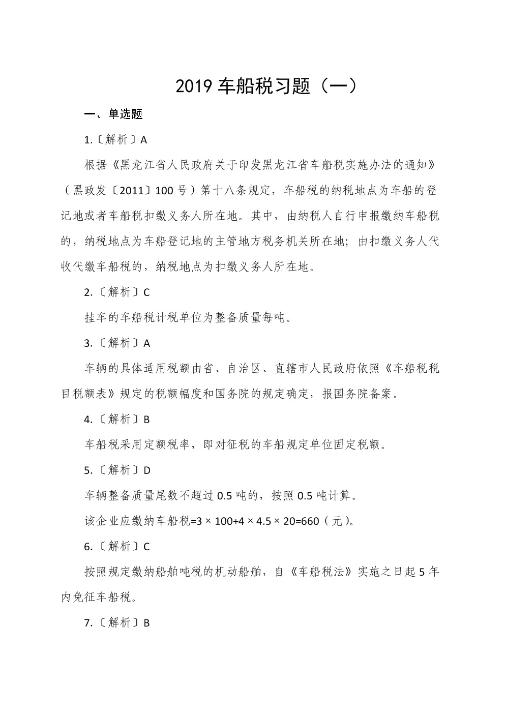 2019车船税习题答案(三套).doc