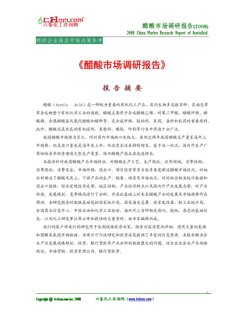 醋酸市场调研报告(目录).doc
