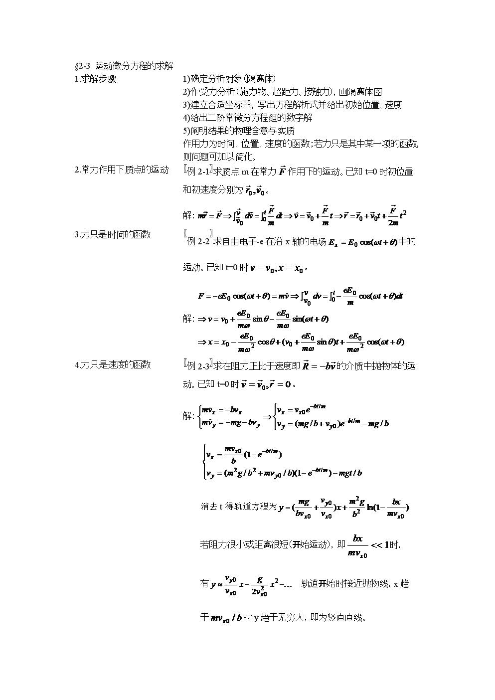 运动微分方程的求解.doc