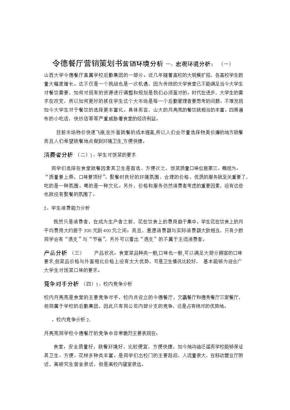 大学餐厅营销策划书教学文案.doc