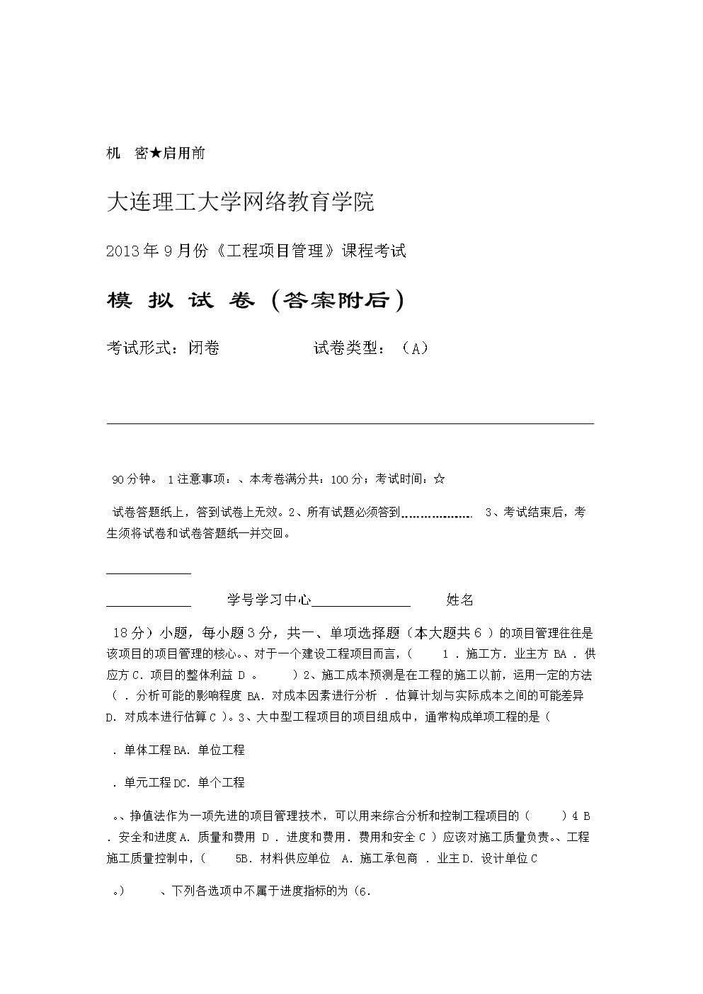 大工秋工程项目管理课程考试模拟试卷a答案教学文稿.doc