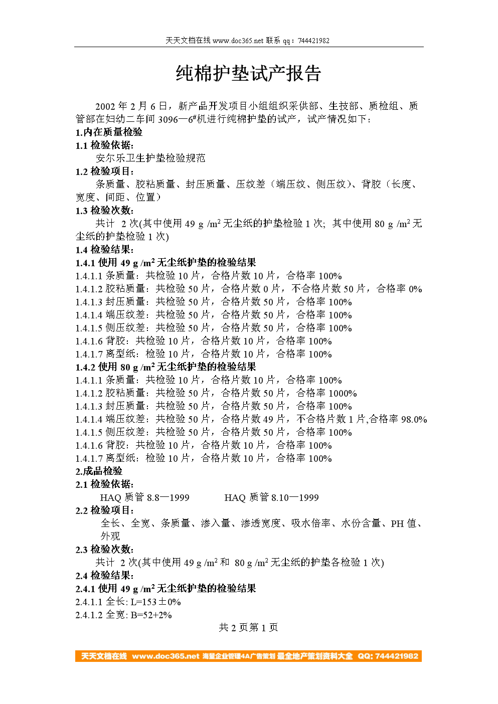 纯棉护垫试产报告.doc