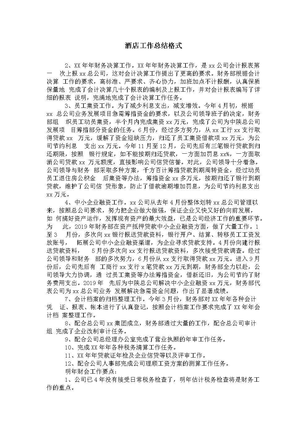 酒店工作 总结格式.doc