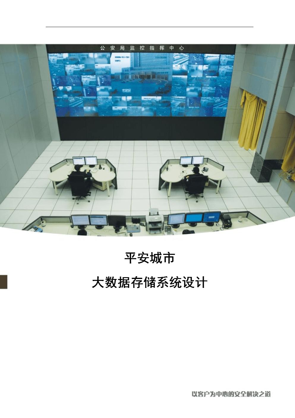 平安城市-大数据存储系统设计方案.docx