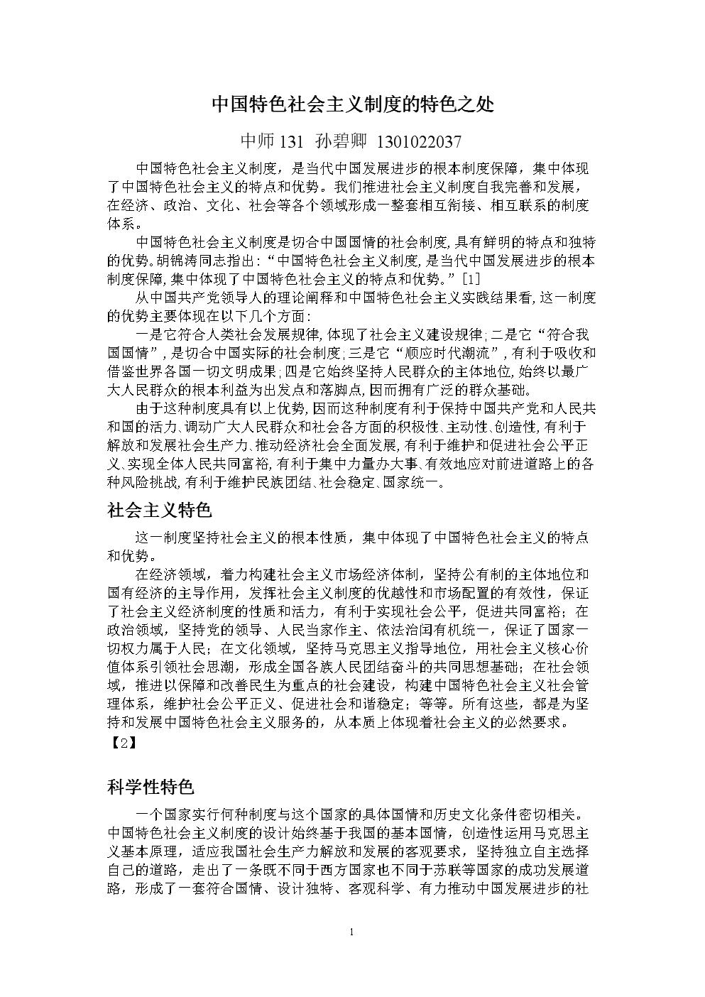 (2020年整理)论中国特色社会主义制度的特色之处.doc