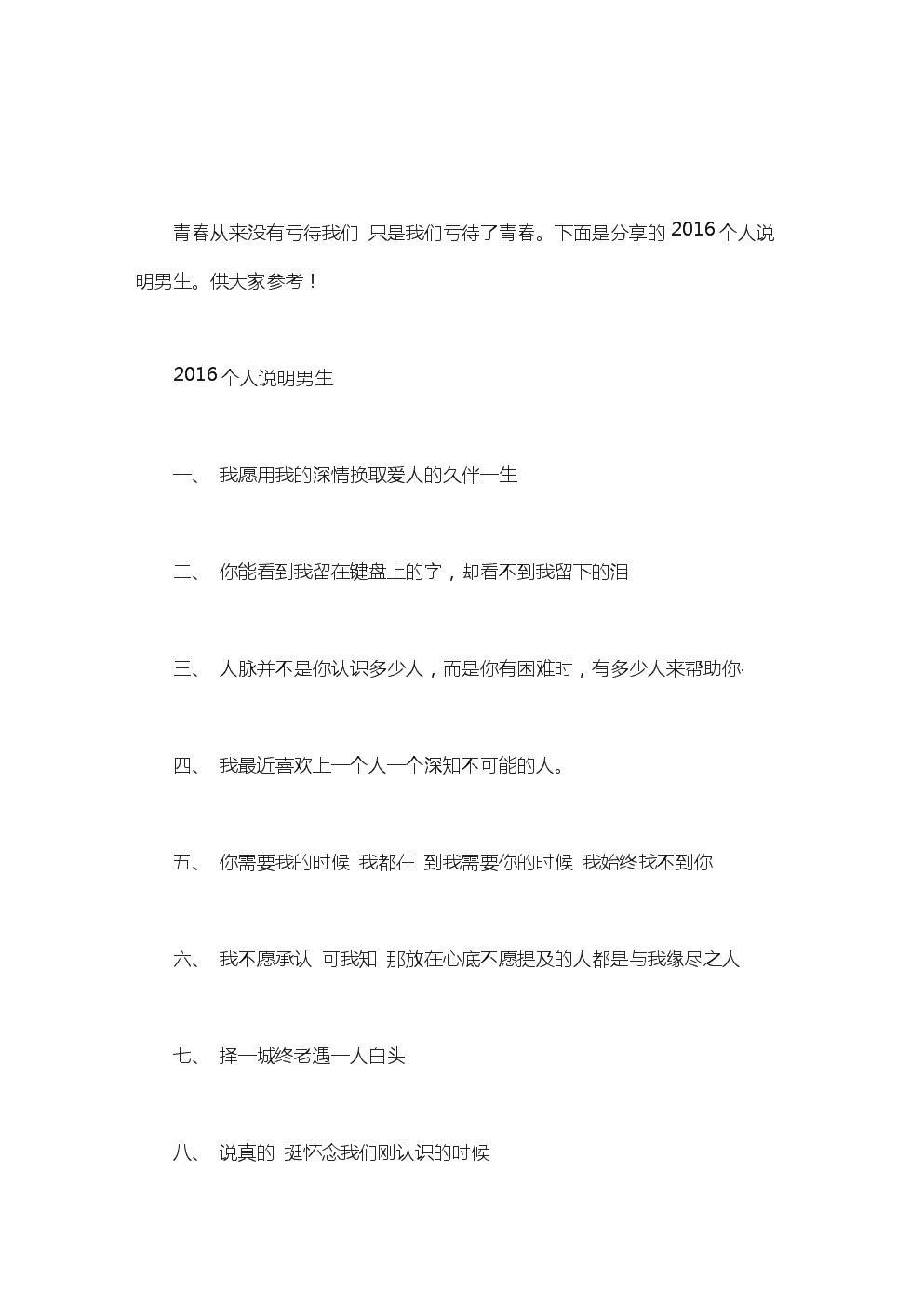 个人说明20XX最新版男3篇_20XX个人说明男生.doc