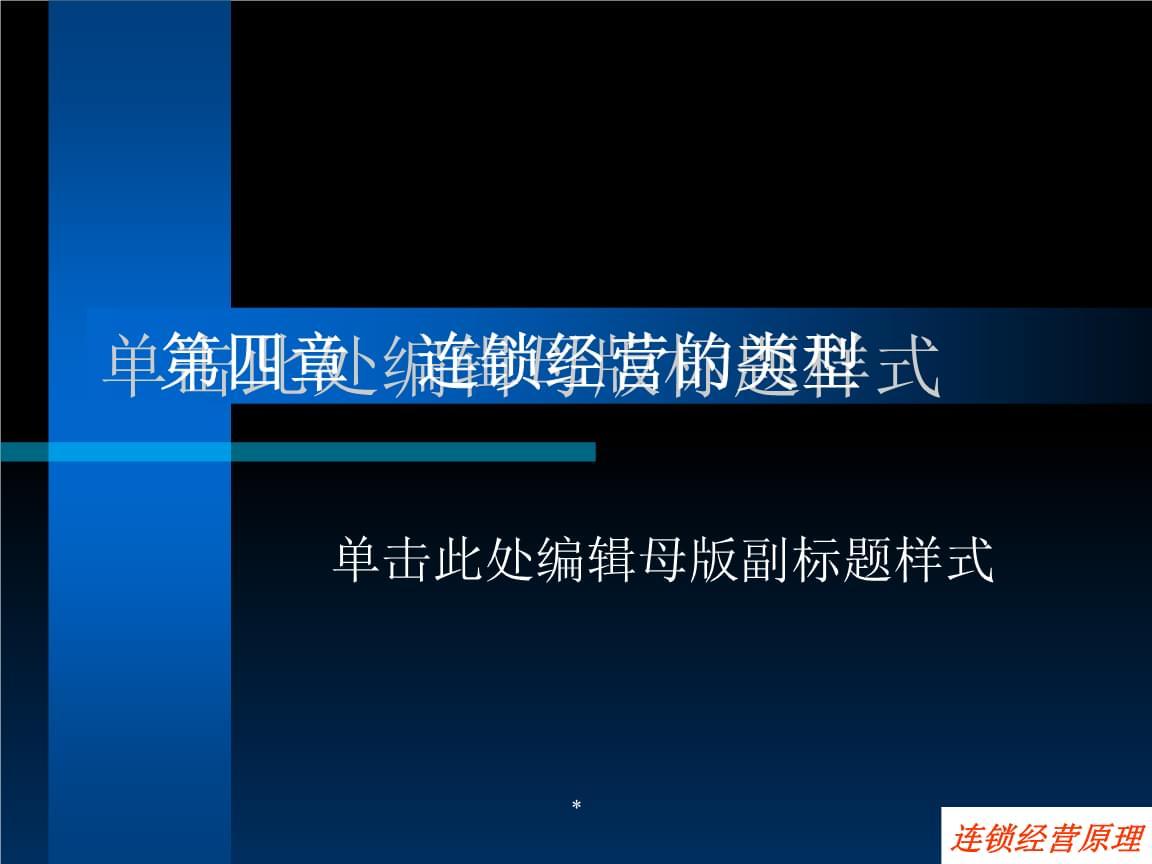 连锁经营原理788说课讲解.ppt