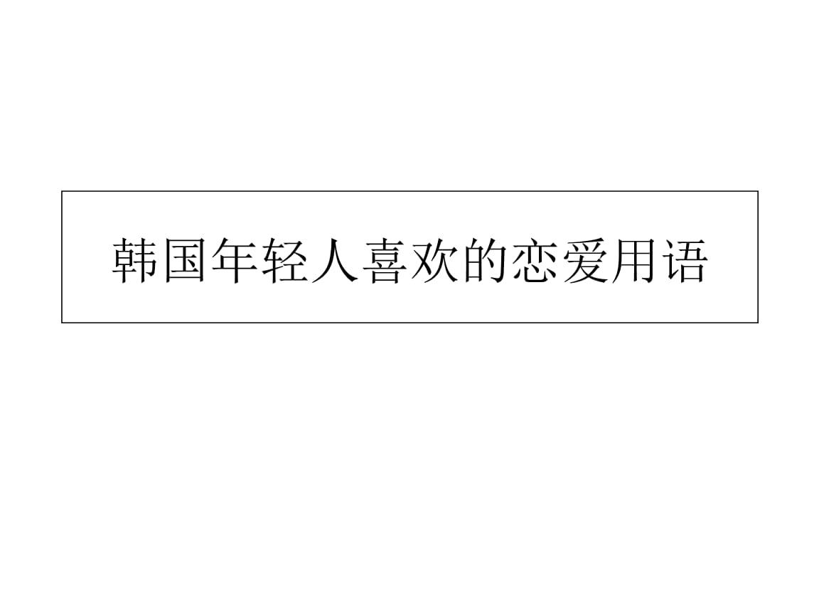 韩国年轻人喜欢的恋爱用语7教学教材.ppt