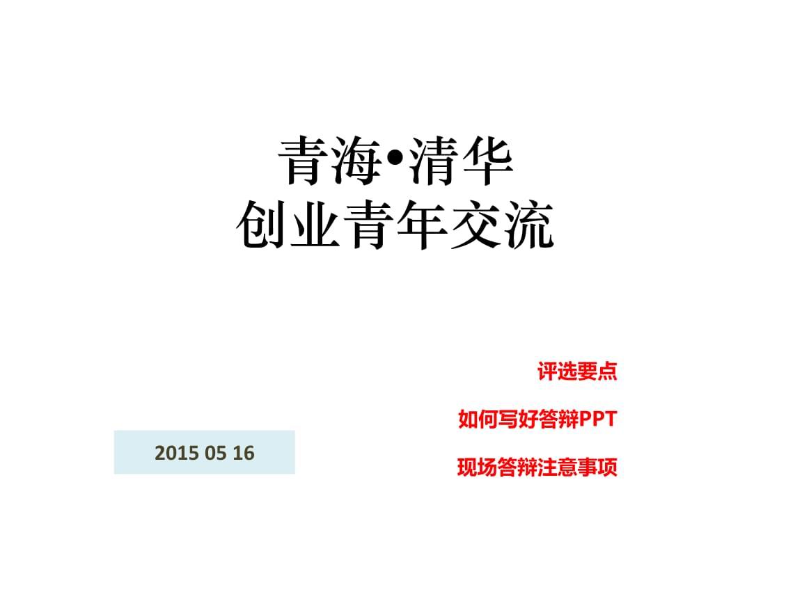 青海清华创业交流01说课讲解.ppt