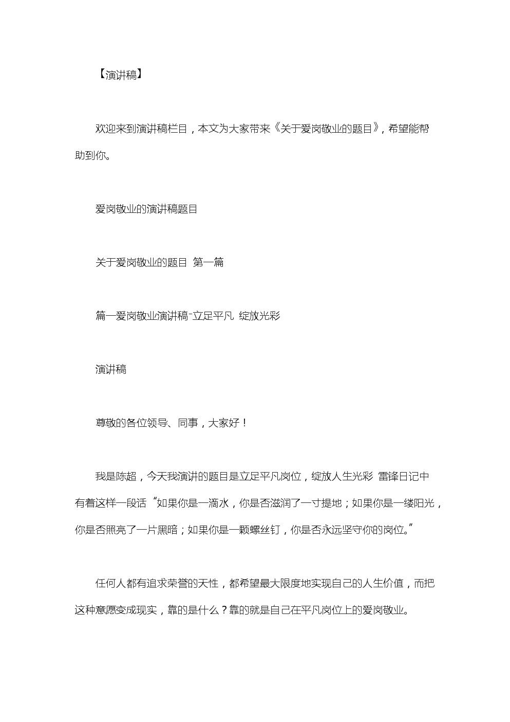 关于爱岗敬业的题目.doc