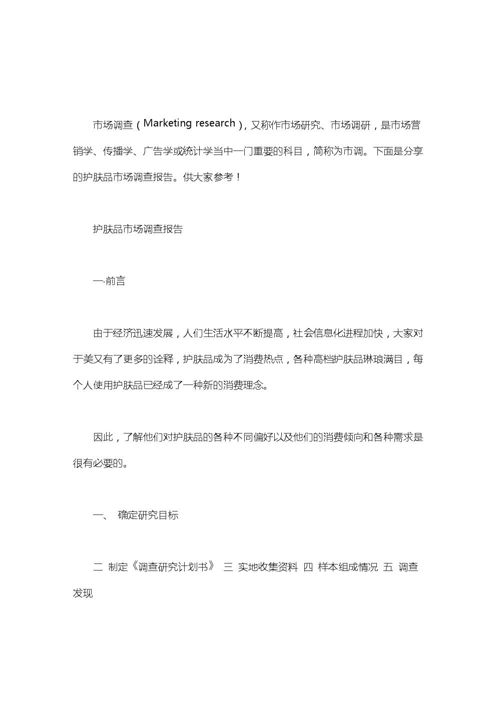 护肤品市场调查报告_护肤品市场调查报告.doc