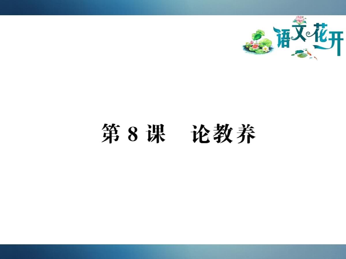 语文花开浙江九年级课件 第8课 论教养.ppt