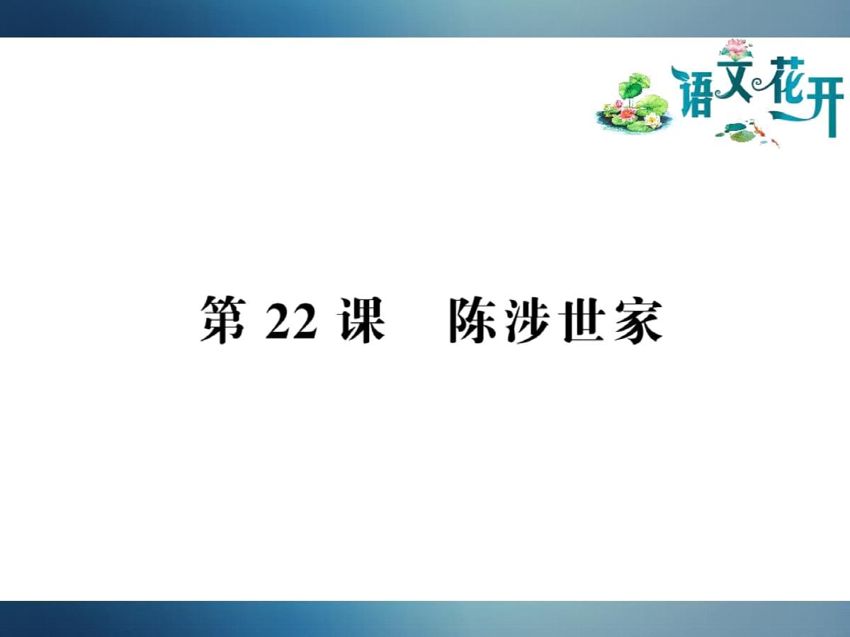 语文花开浙江九年级课件 第22课 陈涉世家.ppt