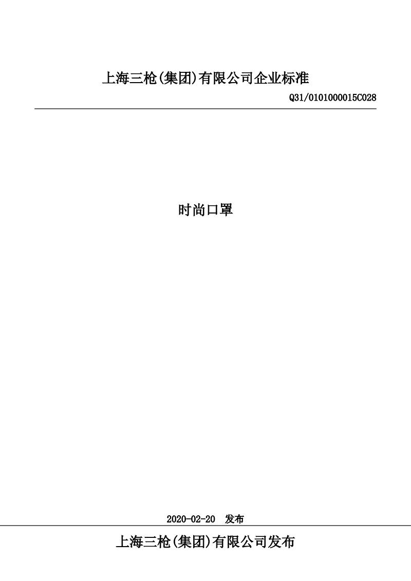 Q31_0101000015C028时尚口罩企业标准.pdf