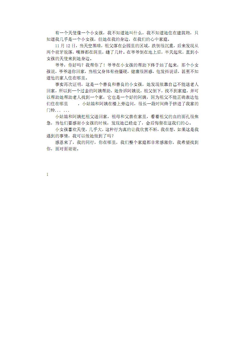 感恩天使一样的女孩.pdf