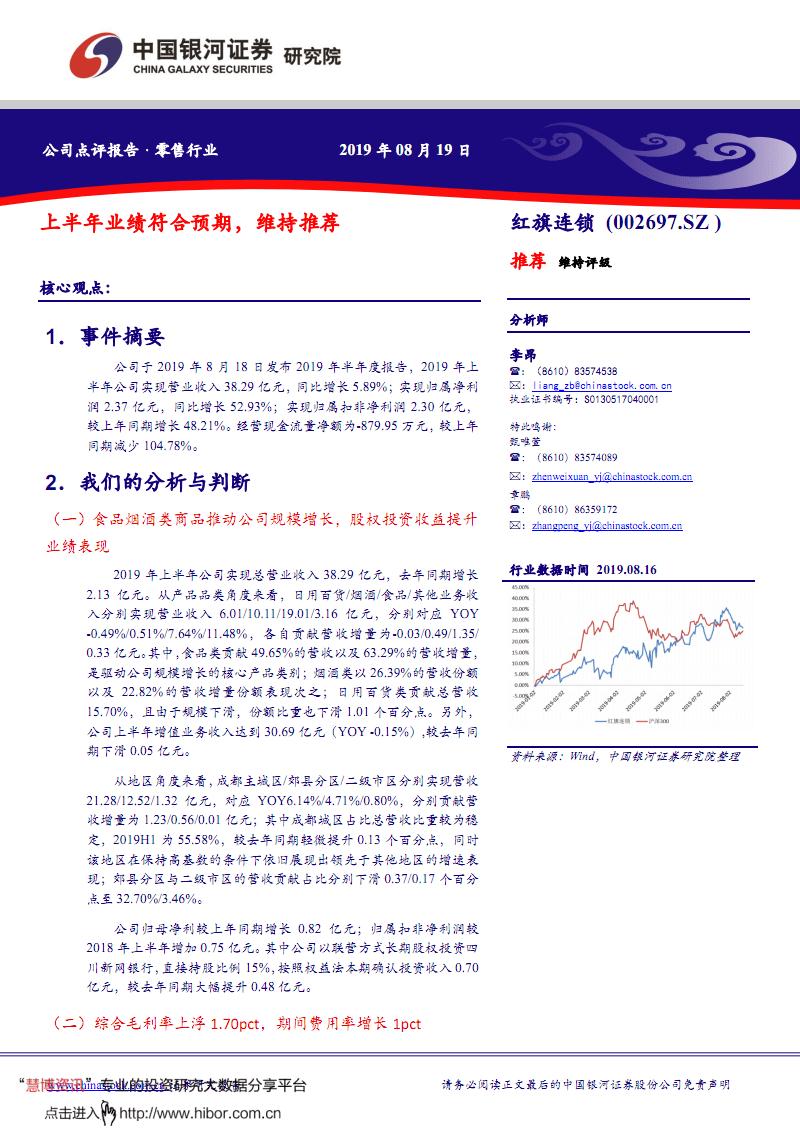 中国银河--红旗连锁:上半年业绩符合预期,维持推荐.pdf