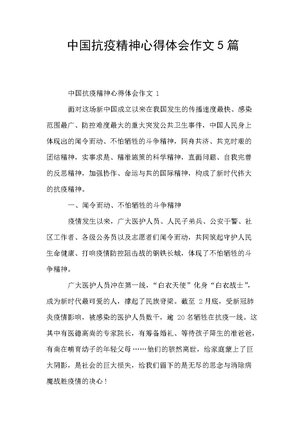 中国抗疫精神心得体会作文5篇.doc