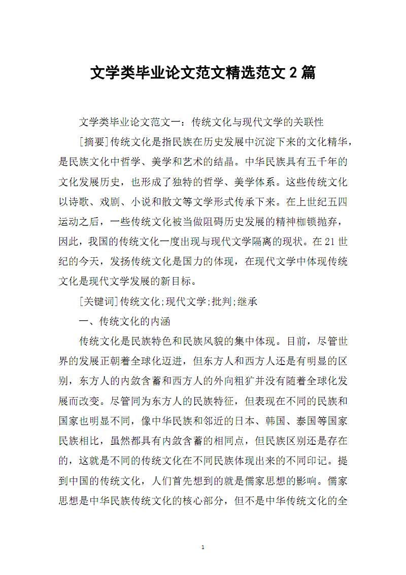 文学类毕业论文范文精选范文2篇.pdf
