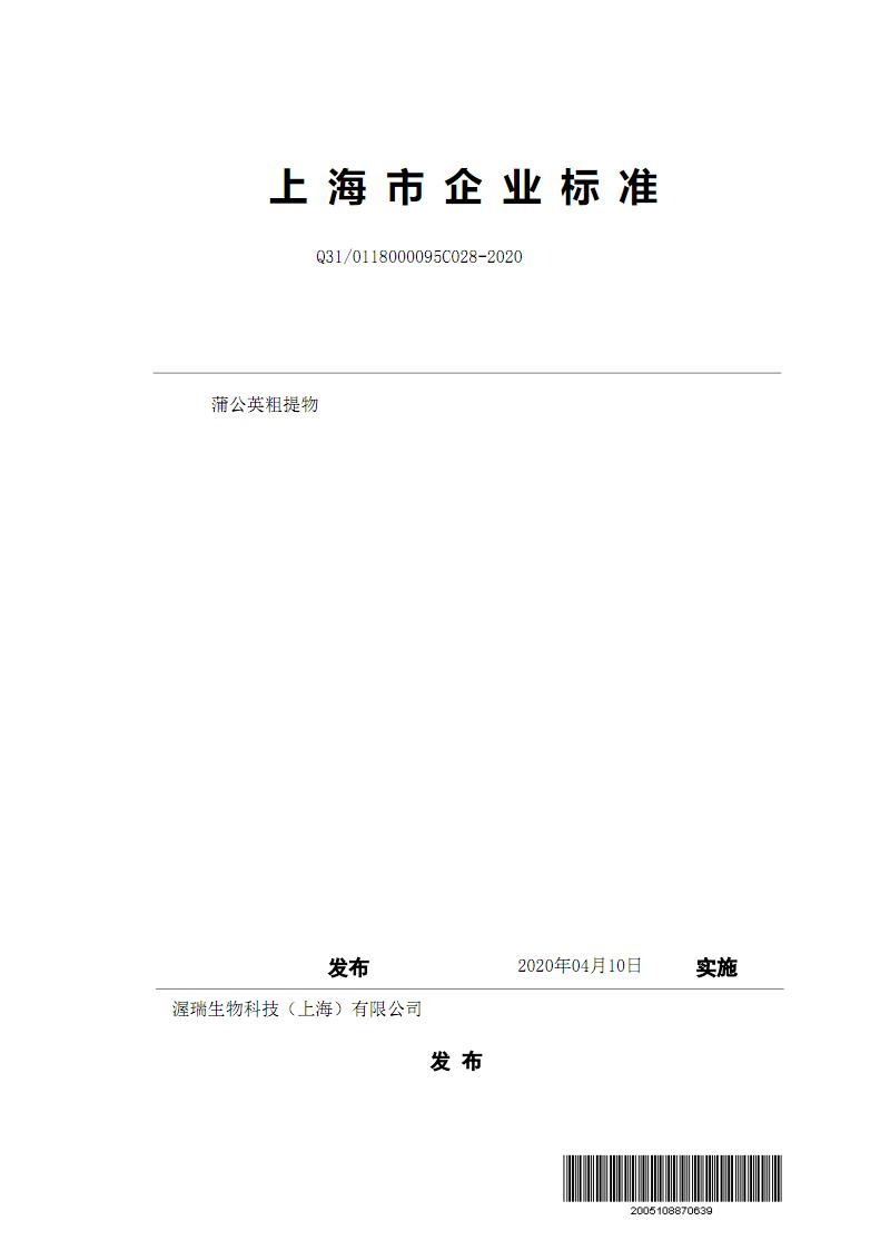 Q31_0118000095C028蒲公英粗提物.pdf