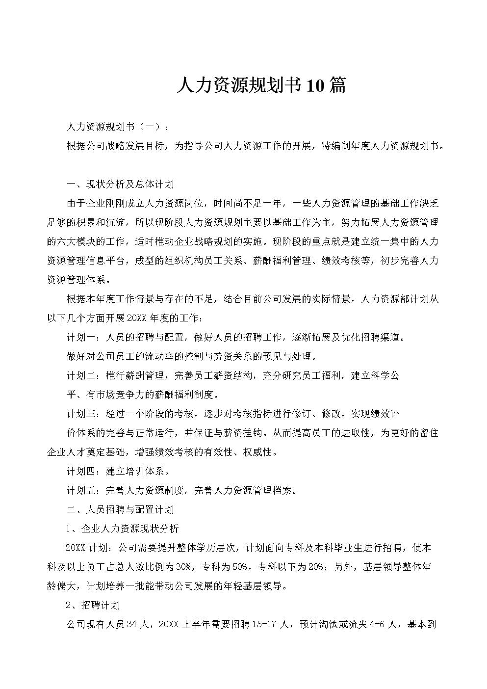人力资源规划书10篇.docx