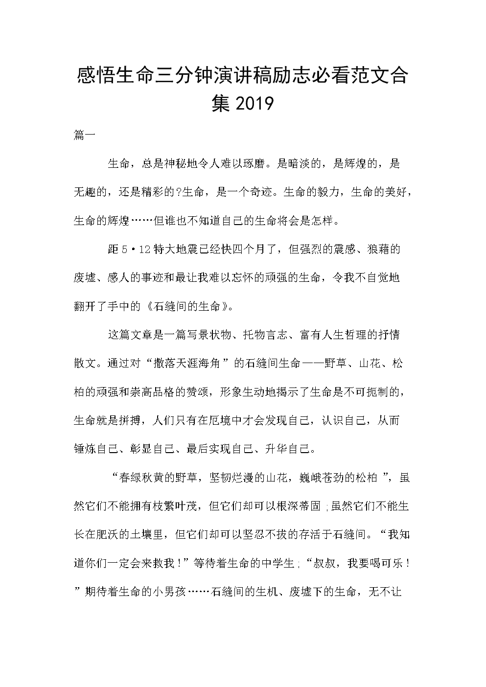 感悟生命三分钟演讲稿励志必看范文合集2019.doc