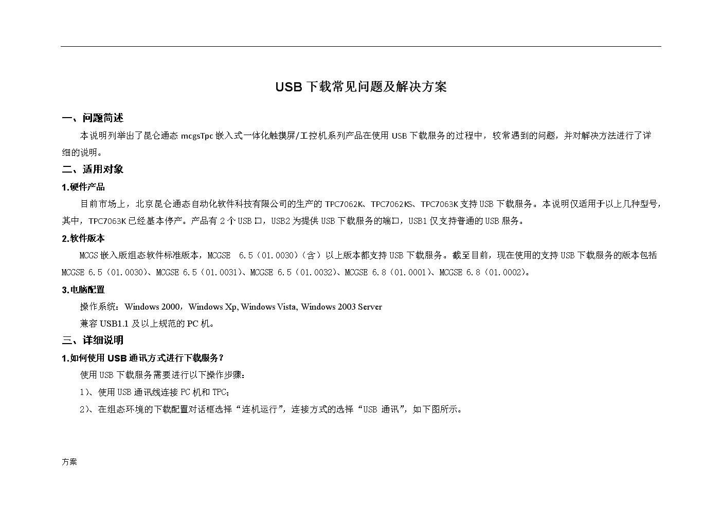 昆仑通态USB下载问题解决的方案.doc
