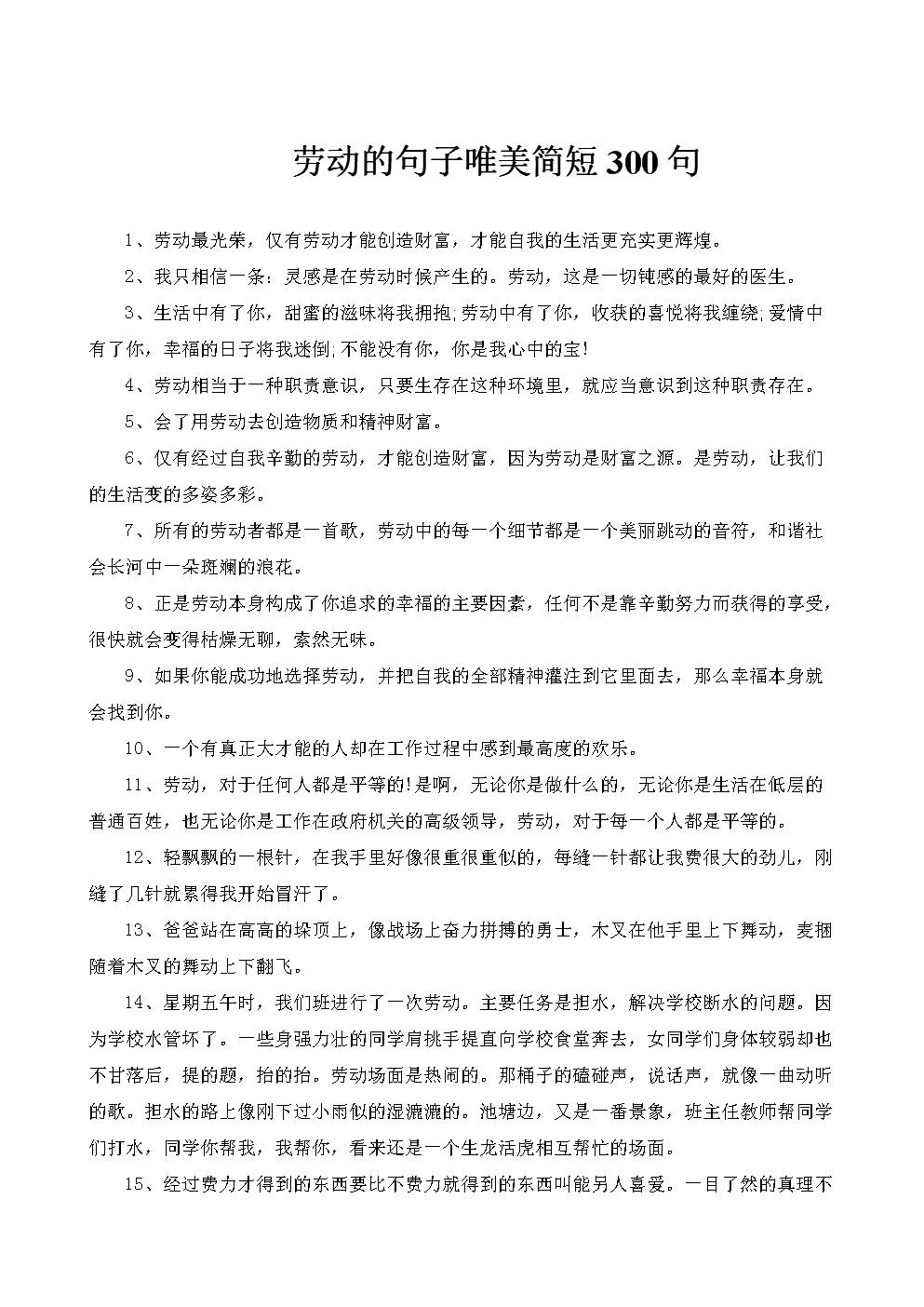 劳动的句子唯美简短300句.docx