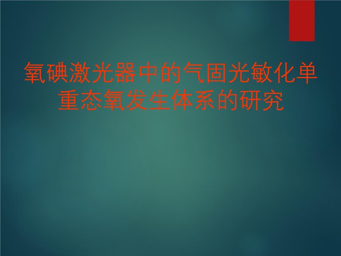 氧碘激光器中的气固光敏化单重态氧发生体系的研究.ppt