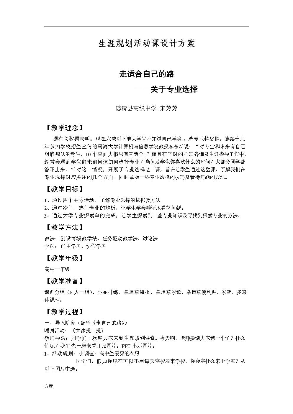 生涯规划活动课设计的方案.doc