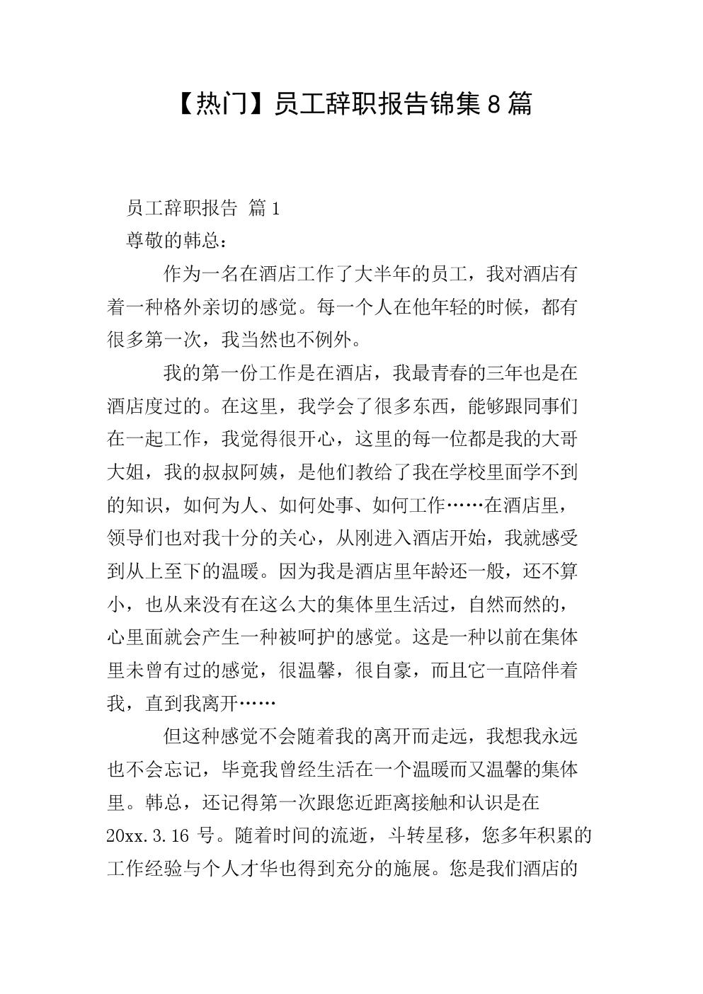 【热门】员工辞职报告锦集8篇.doc