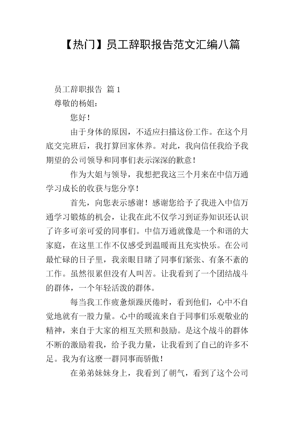 【热门】员工辞职报告范文汇编八篇.doc